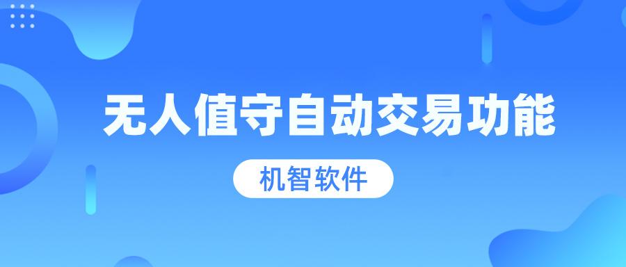 1月2号自动交易软件: 利好经济,利好市场